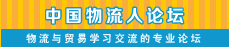 中国物流人论坛  物流与贸易学习交流的专业论坛