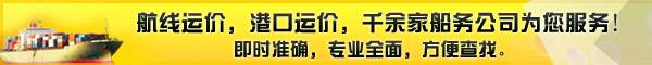 航线钱柜777老虎机 港口钱柜777老虎机 千余家船务公司为您服务!