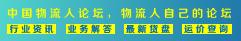 中国物流人论坛 物流人自己的论坛 行业资讯 业务解答 最新货盘 运价查询