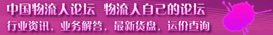 中国物流人论坛,物流人自己的论坛,行业资讯,业务解答,最新货盘,运价查询