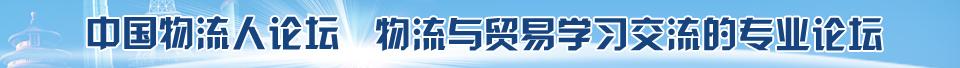中国物流人论坛,物流与贸易学习交流的专业论坛