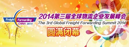 2014第三届全球物流企业发展峰会圆满闭幕