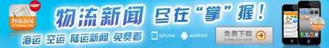 """万博体育manbetx官网新闻 尽在""""掌""""握!万博手机iOS 空运 陆运新闻 免费看"""