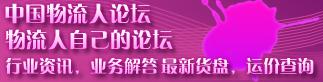 中國物流人論壇,物流人自己的論壇,行業資訊,業務解答,最新貨盤,運價查詢
