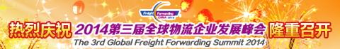 2014第三届全球物流企业发展峰会