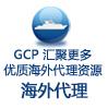 GCP汇聚更多优势海外代理资源