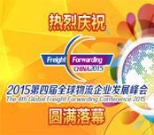 2015第四届全球物流企业发展峰会圆满闭幕