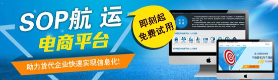航运电商平台