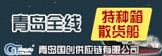 青岛国创供应链有限公司