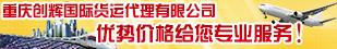 重庆创辉国际货运钱柜777老虎机有限公司