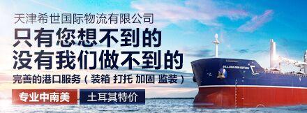 天津希世国际物流有限公司