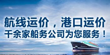 航线运价,港口运价,千余家船务公司为您服务,即时准确,专业全面,方便查找