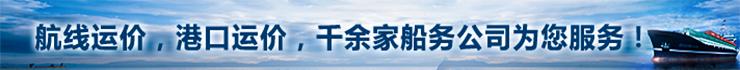 航线运价 港口运价 千余家船务<a href=http://www.llwcny.com/>网上买彩票</a>为您服务!