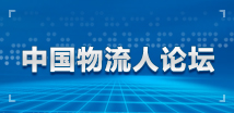 中国物流人论坛