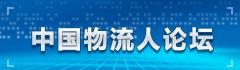 中國物流人論壇