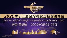 2020第十二届全球物流企业发展峰会