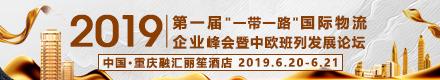 """第一届""""一带一路 █■▄▄■▓""""国际物流企业峰会"""