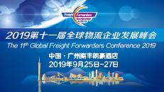2019第十一屆全球物流企業發展峰會