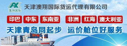天津澳翔國際貨運代理有限公司