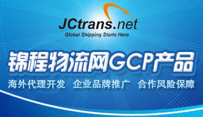 錦程物流網GCP產品