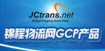 锦程物流网GCP产品