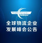 全球物流企业发展峰会