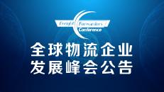 2020第十二屆全球物流企業發展峰會