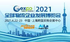 全球物流企业发展博览会