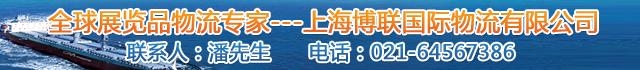 上海博联国际物流有限公司