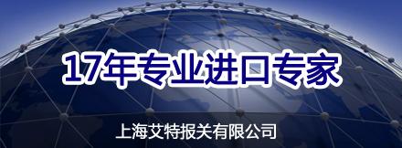 上海艾特报关有限公司