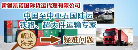 新疆凯诺国际货运代理有限公司