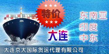 大连京大国际货运代理有限公司