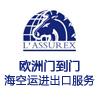 厦门鑫保航国际物流有限公司上海分公司