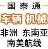 青岛国泰通国际货运代理有限公司