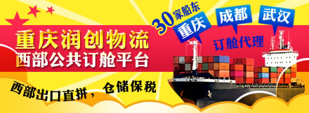 重庆润创国际货物运输代理有限公司