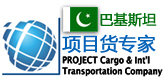 Project Cargo Intl' Transportation Co.