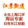 苏州凯通国际物流有限公司