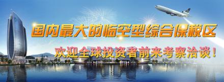 广州空港经济区管理委员会
