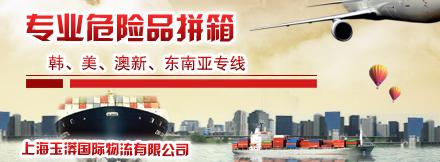 上海玉漭国际物流有限公司