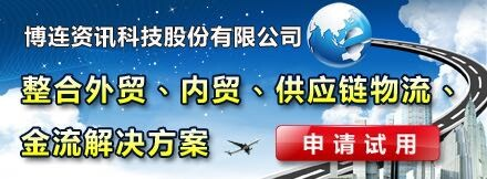 福州博连软件科技有限公司