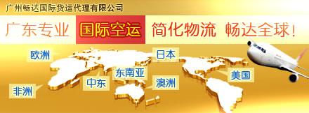广州畅达国际货运代理有限公司