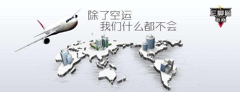 上海久茂国际物流有限公司
