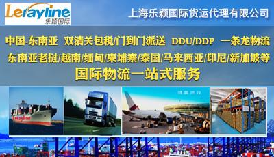 上海乐颖国际货运钱柜777老虎机有限公司