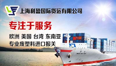 上海利盈国际货运有限公司