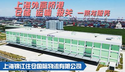 上海锦江住仓国际物流有限公司