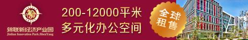 锦联新经济产业园