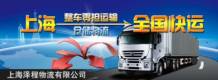 上海泽程物流有限公司