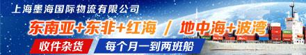 上海墨海国际物流有限公司
