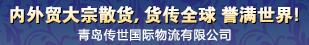 青岛传世国际物流有限公司