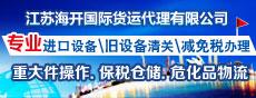 江苏海开国际货运代理有限公司